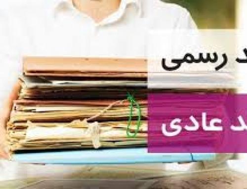فرق سند لازمالاجرا  و سند رسمی