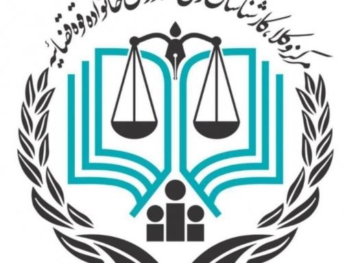 آغاز فرایند تمدید اعتبار دفترچه وکالت وکلای مرکز امور وکلای قوه قضاییه