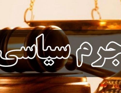 قانون جرم سیاسی و صیانت از حقوق کنشگران سیاسی