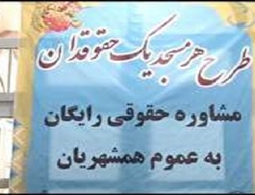 دستورالعمل اجرایی طرح «هر مسجد یک حقوقدان»