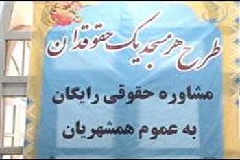 هر مسجد یک حقوقدان