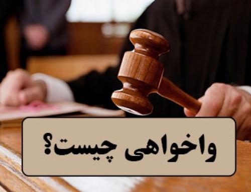 آرای غیابی در پرونده های کیفری و حقوقی